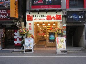 汁なし白胡麻担々麺@ばんから担々麺 新宿歌舞伎町店:外観