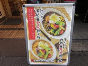 汁なし白胡麻担々麺@ばんから担々麺 新宿歌舞伎町店:メニュー
