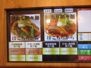 汁なし白胡麻担々麺@ばんから担々麺 新宿歌舞伎町店:券売機:トップ