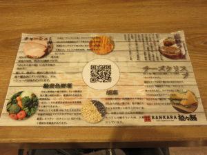 汁なし白胡麻担々麺@ばんから担々麺 新宿歌舞伎町店:薀蓄