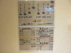 ワンタン麺@タナカタロウ:メニュー