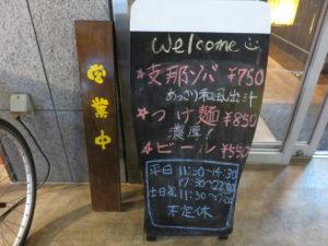 ワンタン麺@タナカタロウ:営業時間