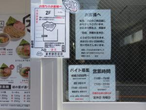 特濃とりとんかつおらーめん(中)@麺屋きころく 練馬氷川台店:営業時間