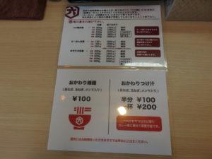 特濃とりとんかつおらーめん(中)@麺屋きころく 練馬氷川台店:麺量