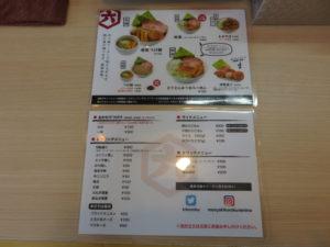 特濃とりとんかつおらーめん(中)@麺屋きころく 練馬氷川台店:メニュー