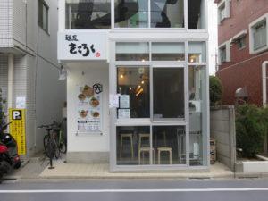 特濃とりとんかつおらーめん(中)@麺屋きころく 練馬氷川台店:外観