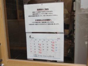 山椒ラーメン(中)肉2個海老2個@キング製麺:営業時間