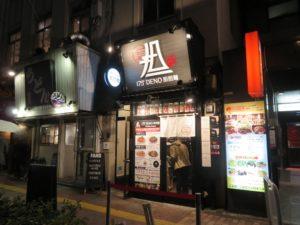 汁なし担担麺 すごくシビれる@175°DENO担担麺 本郷三丁目店:外観