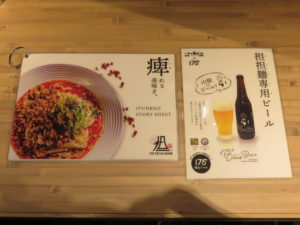 汁なし担担麺 すごくシビれる@175°DENO担担麺 本郷三丁目店:メニュー