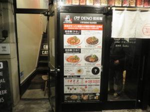 汁なし担担麺 すごくシビれる@175°DENO担担麺 本郷三丁目店:メニューボード