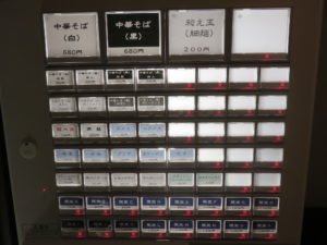 中華そば(白)皮ワンタン入り(手もみ麺):券売機