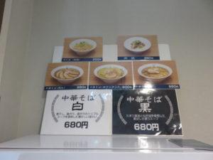 中華そば(白)皮ワンタン入り(手もみ麺):メニュー