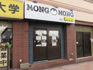 牛骨ラーメン@牛骨スープ麺屋MONG MONG:外観