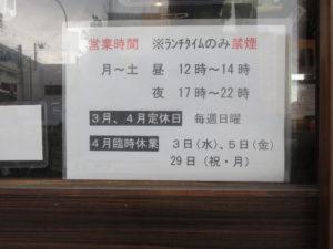 牛骨ラーメン@牛骨スープ麺屋MONG MONG:営業時間