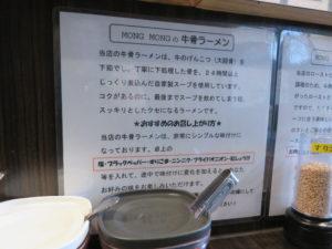 牛骨ラーメン@牛骨スープ麺屋MONG MONG:牛骨ラーメン薀蓄