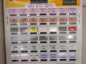 中華そば@つけ麺 素家(飯田橋駅):券売機