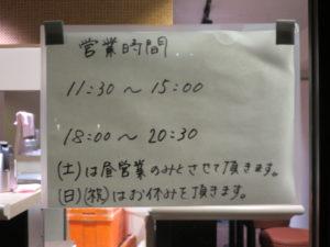 中華そば@つけ麺 素家(飯田橋駅):営業時間