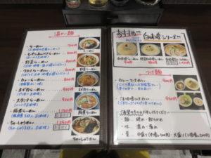 カルボらーめん@手打ちらーめん 満月:メニュー:温かい麺