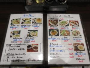 カルボらーめん@手打ちらーめん 満月:メニュー:冷たい麺
