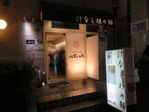 汁なし坦々麺(細麺・4辛)@八玄八角:外観