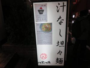 汁なし坦々麺(細麺・4辛)@八玄八角:メニューボード