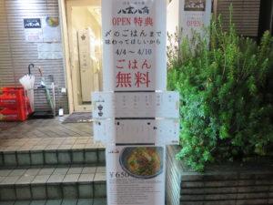 汁なし坦々麺(細麺・4辛)@八玄八角:特典