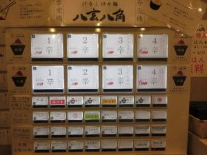 汁なし坦々麺(細麺・4辛)@八玄八角:券売機
