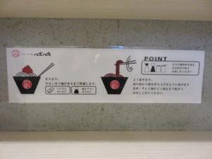 汁なし坦々麺(細麺・4辛)@八玄八角:食べ方