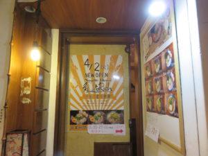 豚とろSoba@Noodle House 鶏トロRich:店頭