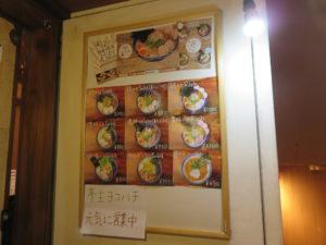 豚とろSoba@Noodle House 鶏トロRich:メニューボード