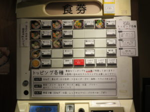豚とろSoba@Noodle House 鶏トロRich:券売機
