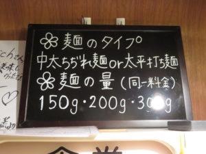 豚とろSoba@Noodle House 鶏トロRich:カスタマイズ