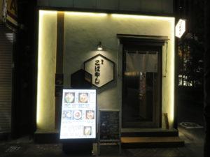 醤油拉麺@麺屋 こばやし:外観