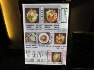 醤油拉麺@麺屋 こばやし:メニュー