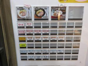 鶏白湯ラーメン(塩)@麺屋774:券売機