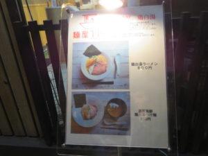 鶏白湯ラーメン(塩)@麺屋774:メニューボード