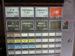 空 濃厚煮干し味玉らーめん@桔梗と空:券売機