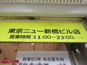 あさりラーメン@郭 政良 味仙 東京ニュー新橋ビル店:営業時間