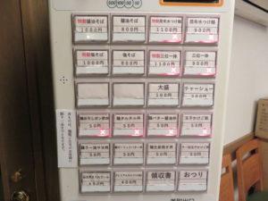 醤油そば@中華そば 和渦 TOKYO:券売機