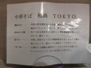 醤油そば@中華そば 和渦 TOKYO:メニュー薀蓄