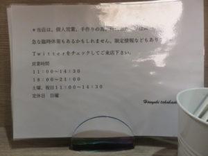 醤油そば@中華そば 和渦 TOKYO:営業時間