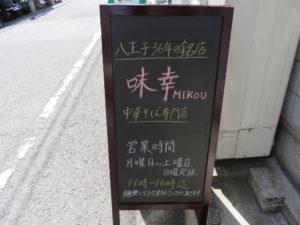 中華そば 並@中華そば専門店 味幸 新宿御苑店:営業時間