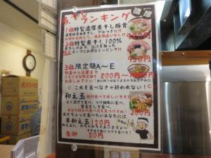 濃厚煮干し豚骨@煮干し豚骨らーめん専門店 六郷:メニューランキング