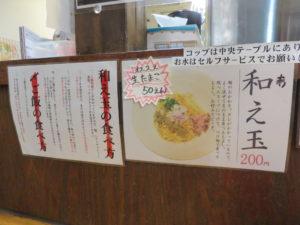 濃厚煮干し豚骨@煮干し豚骨らーめん専門店 六郷:和え玉の食べ方