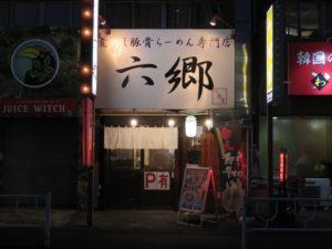 濃厚煮干し豚骨@煮干し豚骨らーめん専門店 六郷:外観