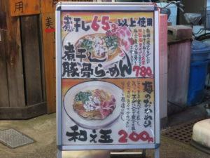 濃厚煮干し豚骨@煮干し豚骨らーめん専門店 六郷:メニューボード