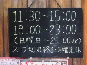 濃厚煮干し豚骨@煮干し豚骨らーめん専門店 六郷:営業時間