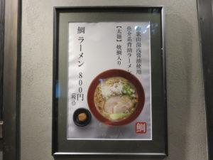 鯛ラーメン@麺処きてら:メニューボード
