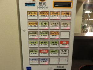 鯛ラーメン@麺処きてら:券売機