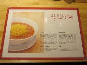 特製タンタン麺@小田原タンタン麵たかみ:こだわり